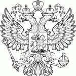 Герб россии в векторе скачать бесплатно
