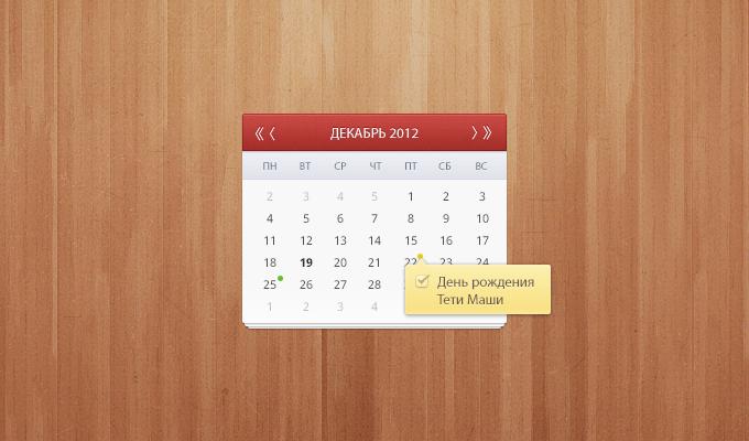 календарь, ui, интерфейс, psd, виджет