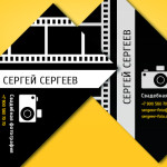 стильная визитка для фотографа скачать psd псд