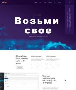 готовые шаблоны сайтов html скачать на русском