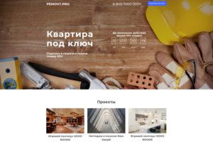 ремонт отделка шаблон сайта бесплатный лендинг html