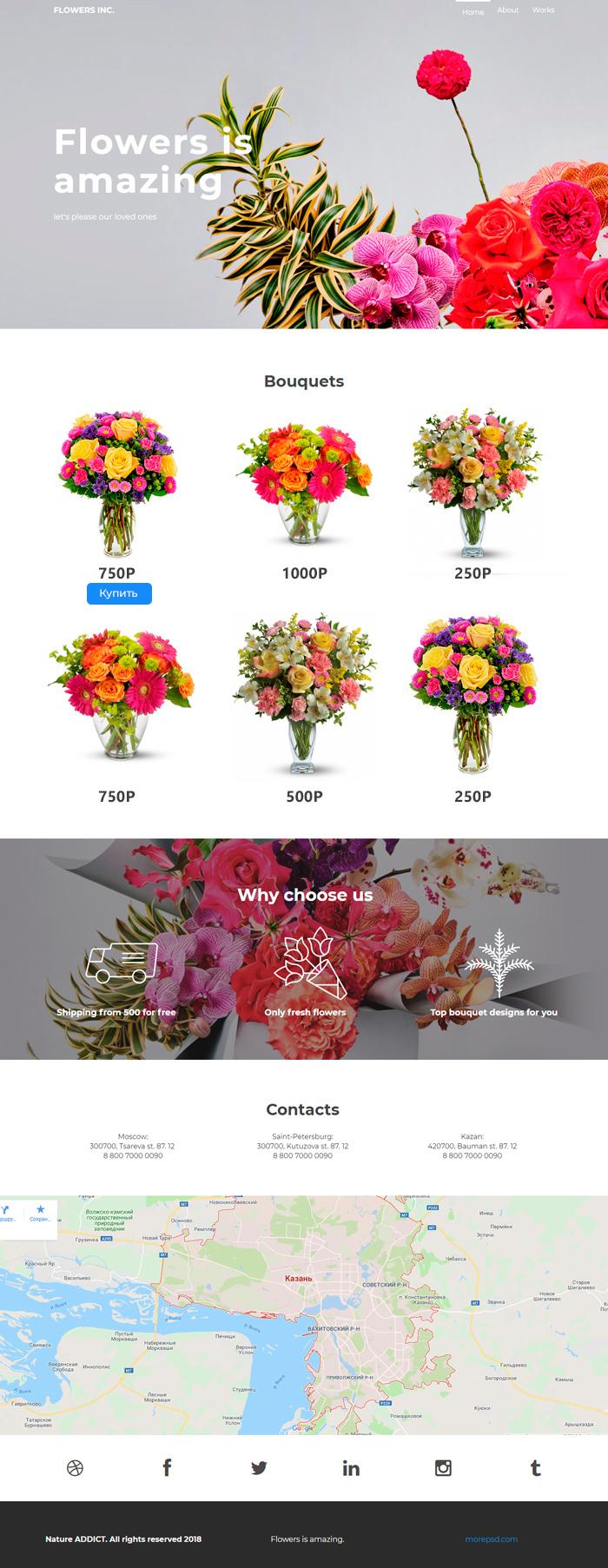 лендинг пейдж магазина цветов бесплатно скачать html landing free