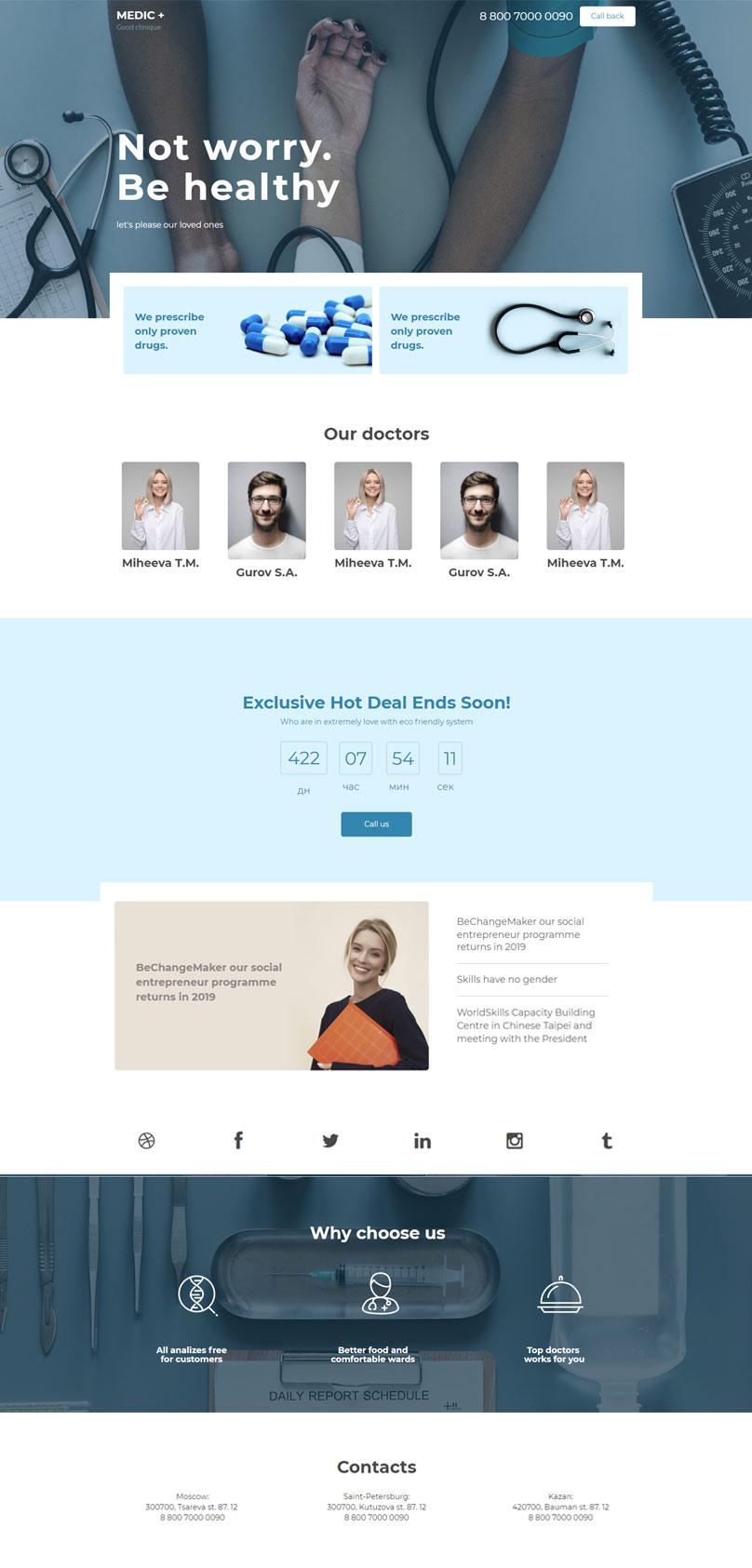 лендинг шаблон медицинская тема клиника бесплатно html