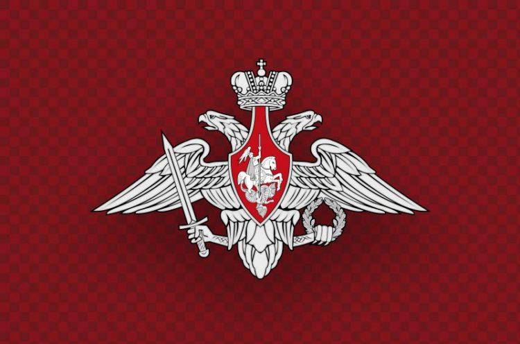 гербы министерств векторный герб министерства обороны РФ бесплатно скачать svg pdf corel eps