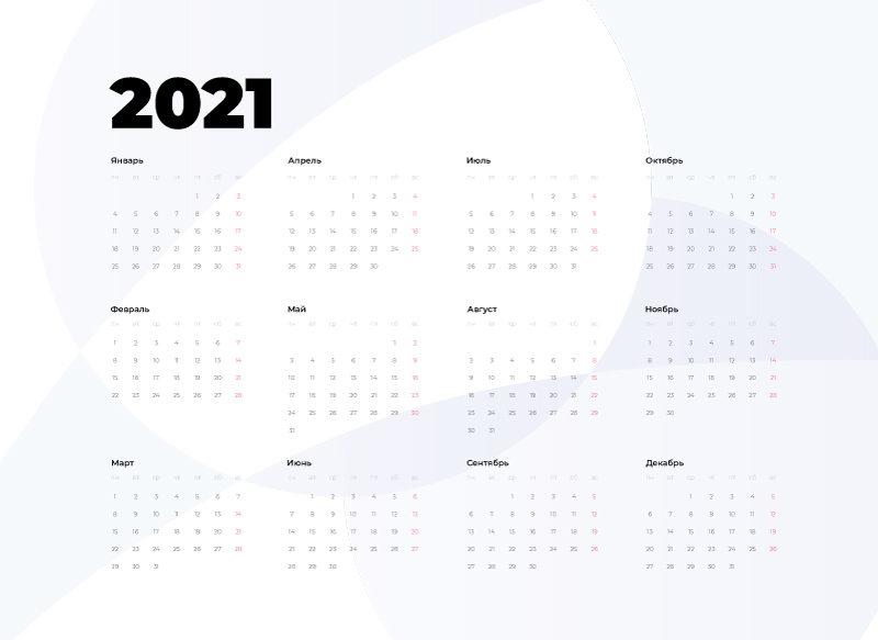 шаблон календаря 2021 бесплатно вектор скачать сетка календаря