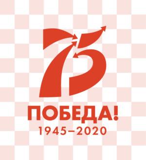 скачать логотип 75 лет победы в великой