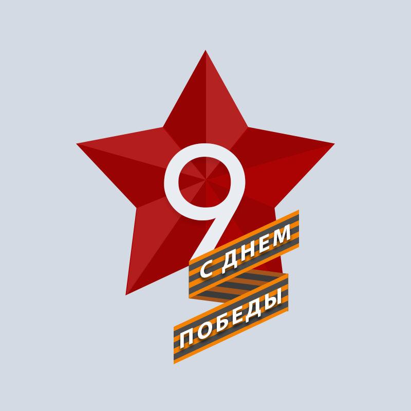 Логотип победы, георгиевская лента скачать бесплатно