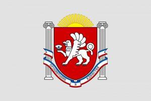 герб Крыма вектор скачать бесплатно логотип лого logo эмблема png pdf svg eps corel illustrator ai cdr