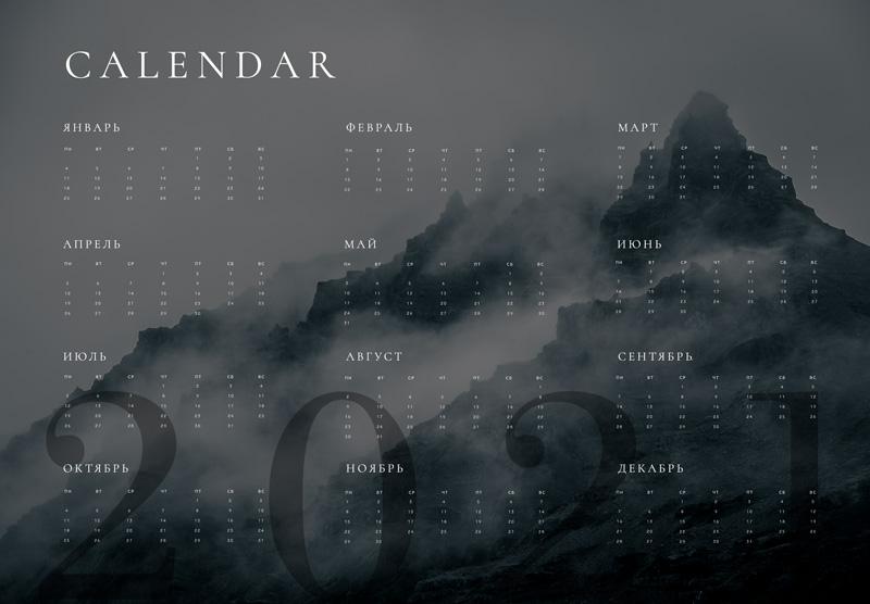 календарь 2021 сетка psd скачать photoshop calendar free бесплатно