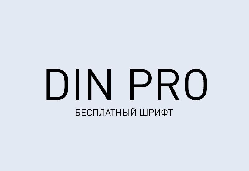 din pro бесплатный шрифт скачать