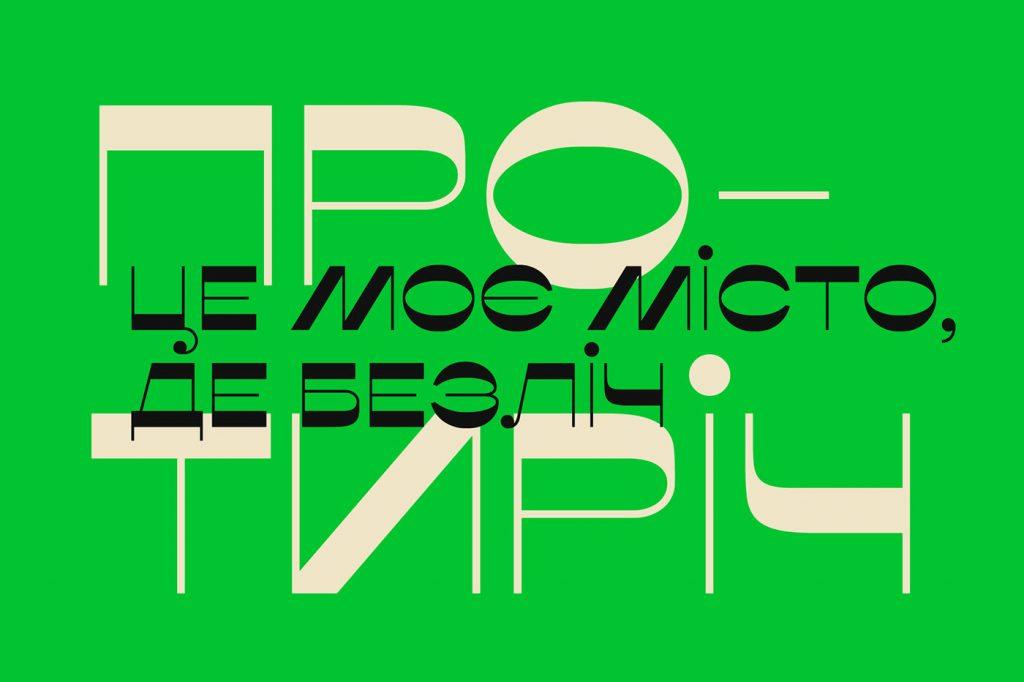 кириллический модерновый красивый шрифт скачать бесплатно cyrillic font
